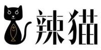 广州辣猫餐饮管理有限公司