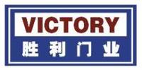 广州市胜利门业有限公司