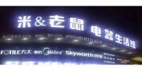 亚博娱乐国际--任意三数字加yabo.com直达官网市榕下电器有限公司(分支机构)