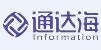 南京通达海信息技术有限公司
