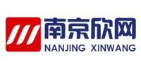 南京欣网通信科技股份有限�公司