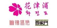 江苏汉¤资餐饮管理有限公司