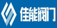 杭州佳能閥門有限公司