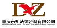 重庆东知法律咨询有限公司