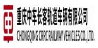 重庆中车长客轨道车辆有限公司