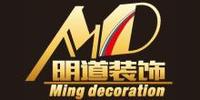 重庆明道装饰工程有限公司