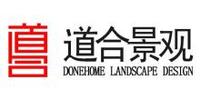 重慶道合園林景觀規劃設計有限公司