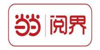 北京当拾文化创意有限公司