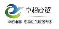天津市卓超商贸有限公司