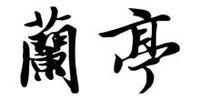 天津兰亭资产管理有限公司