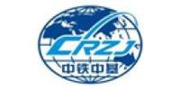 中铁中基实业发展有限公司