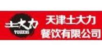 天津土大力餐饮有限公司