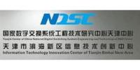 天津市滨海新区信息技术创新中心