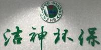郑州洁神环境保护信息咨询有限公司