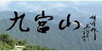 湖北省九宫山旅游开发有限公司