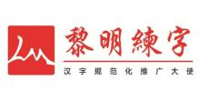 湖南省黎明文化艺术教育咨询有限公司长沙县分公司