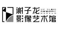 湖南谢子龙影像艺术馆有限公司