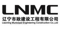 辽宁市政建设工程有限公司