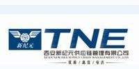 西安新纪元供应链管理有限公司