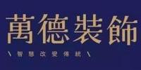 深圳市万德装饰设计工程有限公司