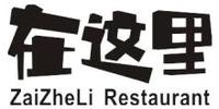 陕西在这里餐饮管理有限公司