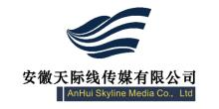 安徽天际线传媒有限公司