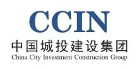 中国城投建设集团(海南)有限公司