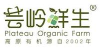 云南蕓嶺鮮生農業發展有限公司