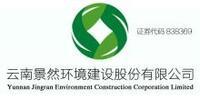 云南景然环境建设股份有限公司