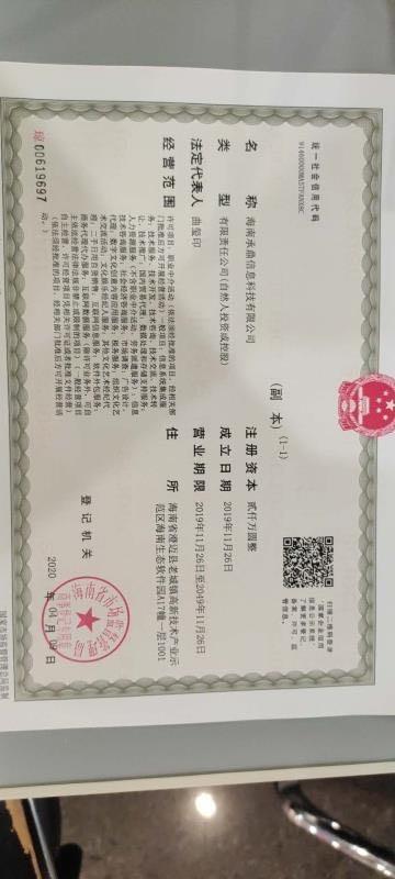 海南承鼎信息科技有限公司
