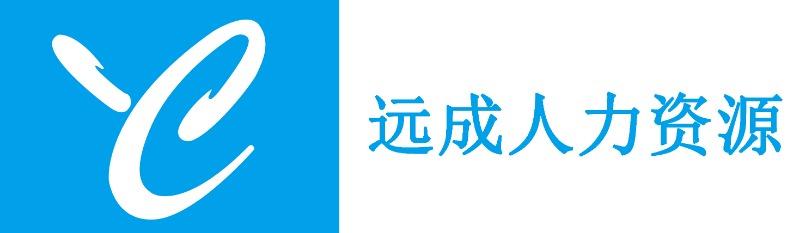 远成(天津)企业管理有限公司