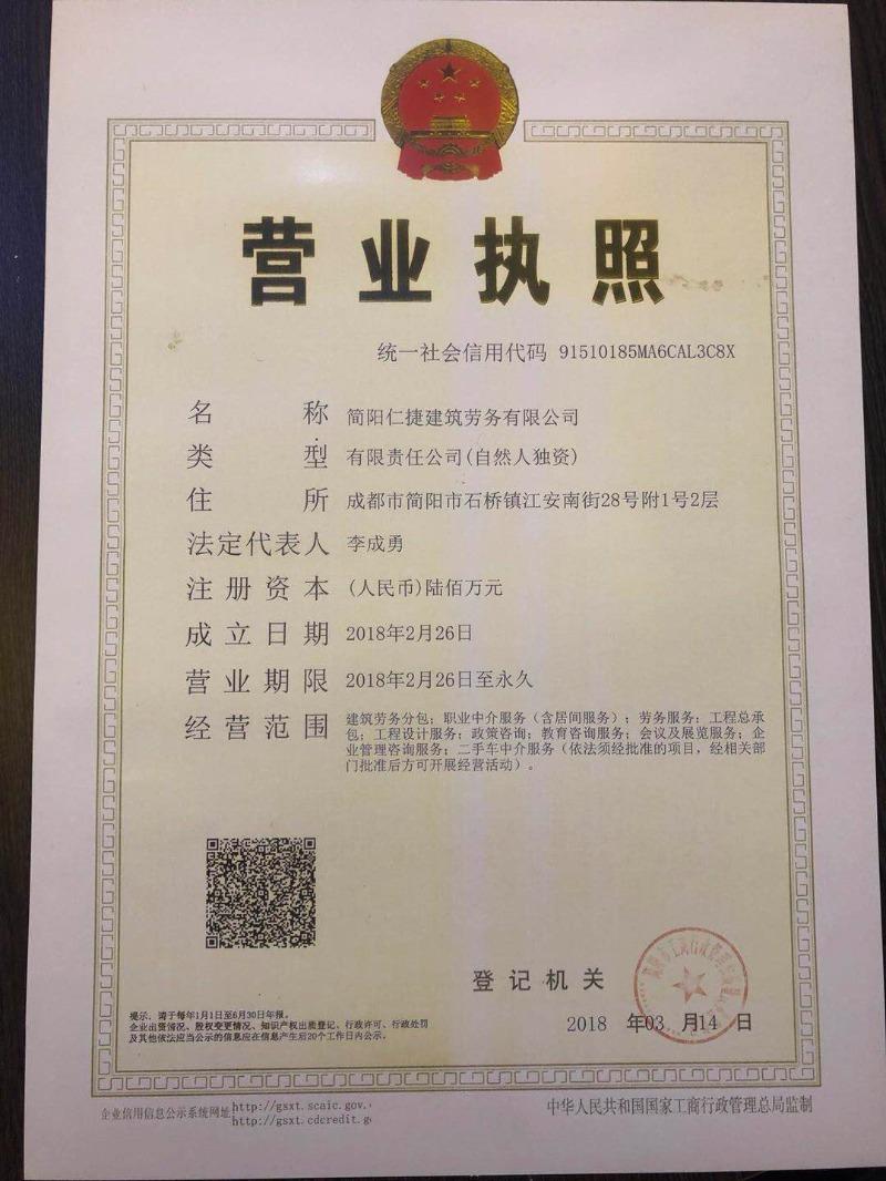 简阳仁捷建筑有限公司