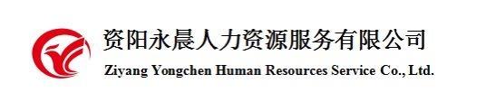 资阳永晨人力资源服务有限公司
