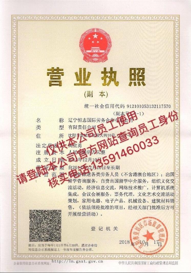 辽宁恒志国际劳务合作有限公司