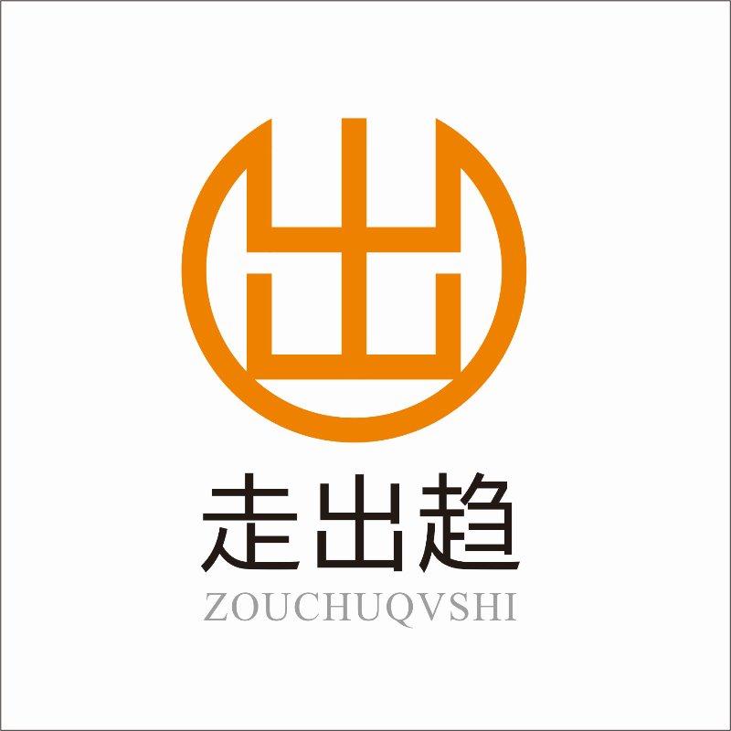 重庆走出趋人力资源管理有限公司