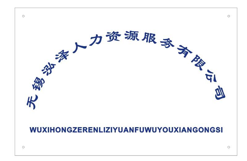 无锡泓泽人力资源服务有限公司