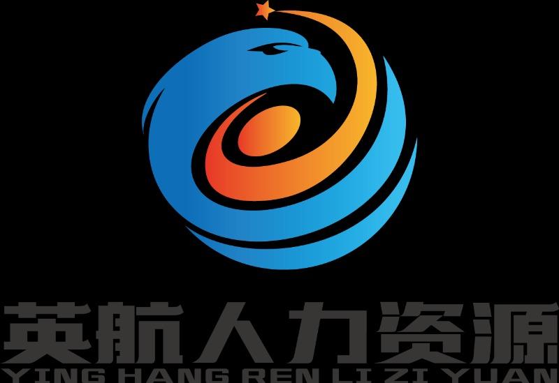 重庆英航人力资源管理有限公司