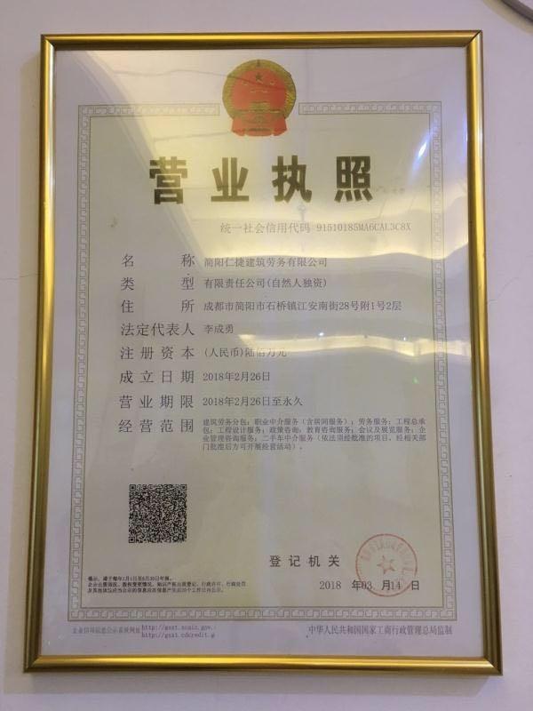 简阳仁捷建筑劳务有限公司