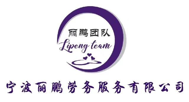 宁波市丽鹏劳务服务有限公司
