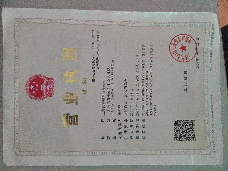 上海磊科皮革有限公司