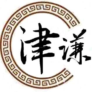 津谦(天津)企业管理咨询有限公司