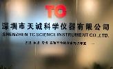 深圳市天誠科學儀器有限公司