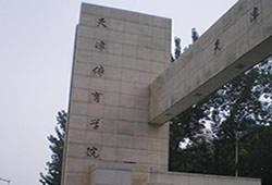 5月13日天津体育学院2021届毕业生春季线下  双选会(第二场)