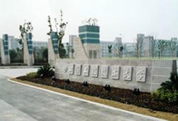 2020年上海工程技術大學招聘79人公告