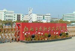 2020年南昌市江西工業職業技術學院招聘專職輔導員公告(25名)