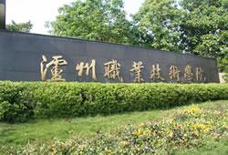 泸州职业技术学院直接考核招聘35名全职(参照编制管理)教师的公告