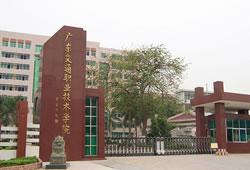 2019廣東交通職業技術學院招聘編內人員擬聘公示