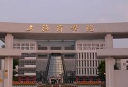 2020年上海商学院beplay体育app官网公告(简章)http://www.sbs.edu.cn