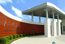 2020年3月10日廣東財經大學