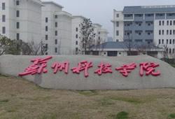 苏州科技大学化生材料学院2020届11月15日专场招聘会